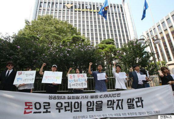 세월호 집회 참여했다가 벌금 부과받은 학생들 위해 나선 성공회대