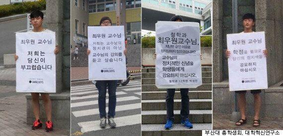 '노무현 선거조작 증거 제출' 과제냈던 부산대 교수, 2학기 강의 모두