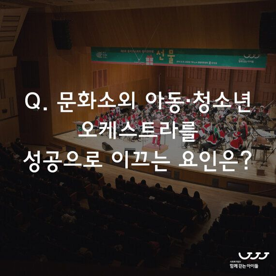 문화소외 아동 청소년 오케스트라의