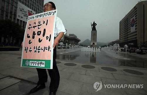 한국 난민 신청자가 공항에서 수개월씩 갇혀 있는