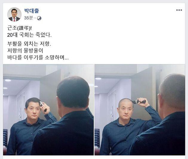 박대출 자유한국당 의원이 지난 4월 30일 오후 1시경