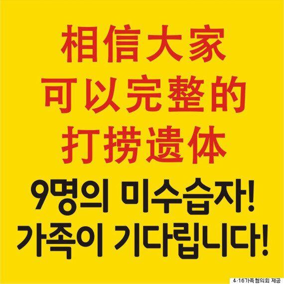 4·16 가족협의회, 세월호 인양