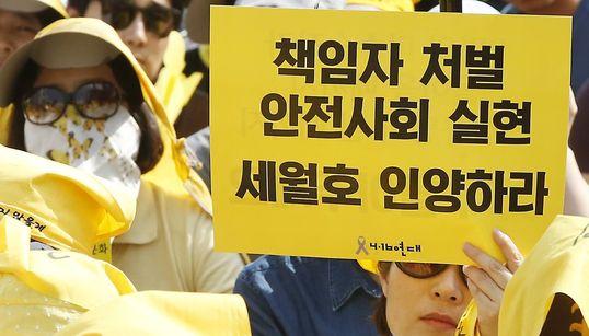 세월호 500일: