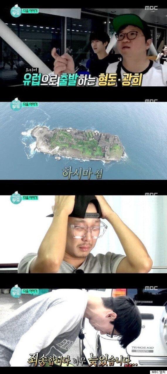하시마 섬을 찾은 하하의 눈물과 유재석의