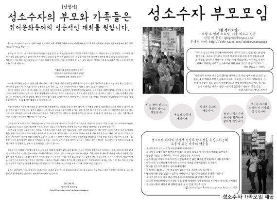 나는 동성애자의 엄마입니다 : 한국 성소수자 가족 모임의 엄마들을