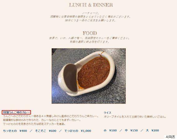 일본에는 AV 배우 시미즈 켄이 '똥맛 카레'를 파는 식당이