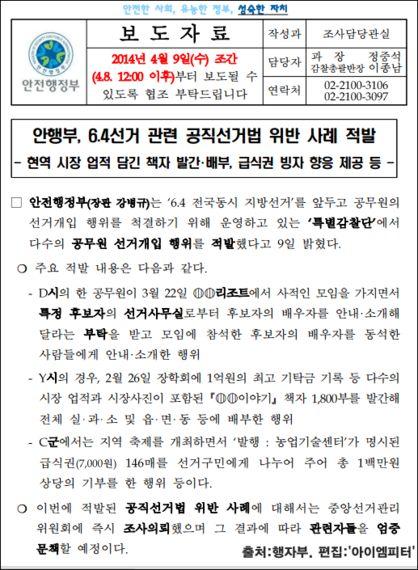 정종섭 장관의 '총선 필승' 건배사가 심각한
