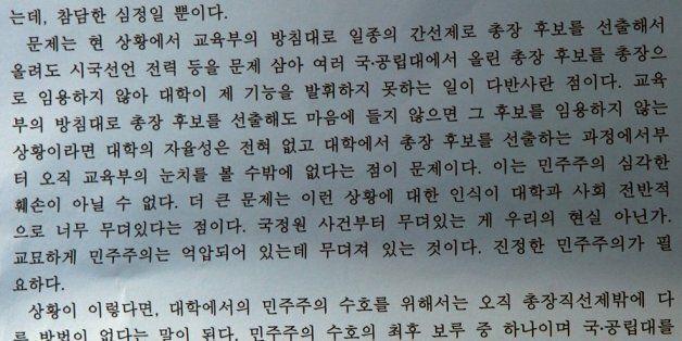 투신한 부산대 교수 유서 '총장 직선제는 민주주의 수호의 최후