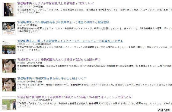 아베 부인 스캔들 기사의