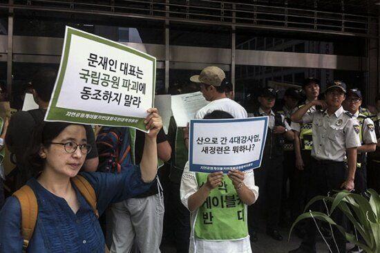 '문재인, 새정치민주연합'과 설악산