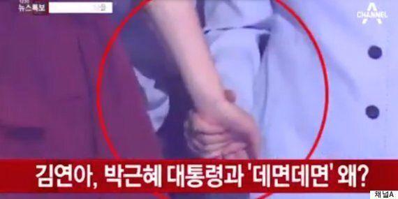 그래서, 김연아는 대통령의 손을