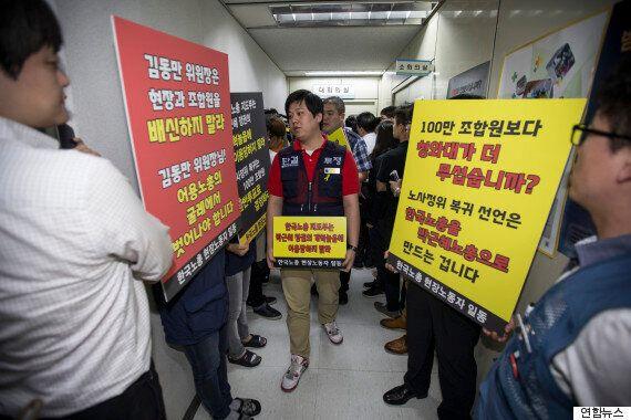 한국노총, 4개월 만에 노사정 대화 복귀