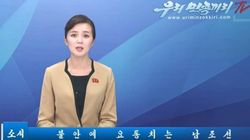 북한이 보도한 현재 '남조선'
