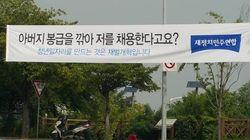 새정치의 새 현수막