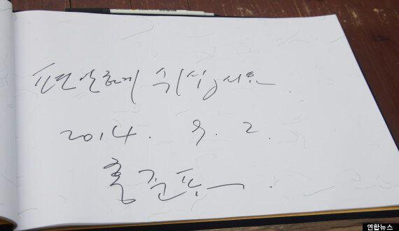 홍준표 경남도지사, '노무현 기념관' 예산