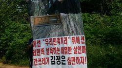 탈북자단체, 경기도 접경지역 대북전단 기습