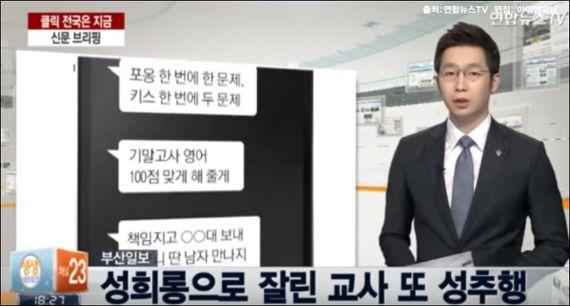 한국이 교사의 교내 성범죄를 막지 못하는