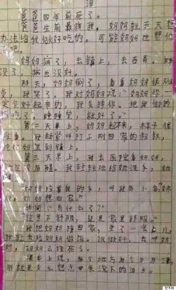 엄마가 하늘나라 가신 날...중국 울린 12살 고아 소녀의
