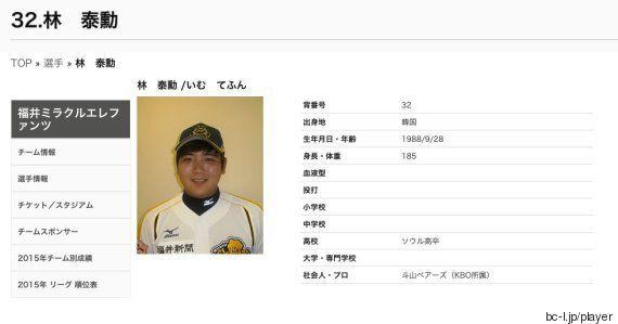 전 두산 투수 임태훈, 일본 독립리그에서