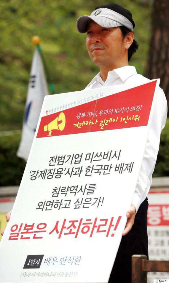아베담화 발표날 일본 대사관 앞에 선 배우