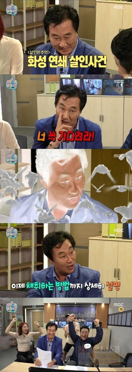 [어저께TV] '마리텔' 화성사건 형사, 김구라 구원한 하드