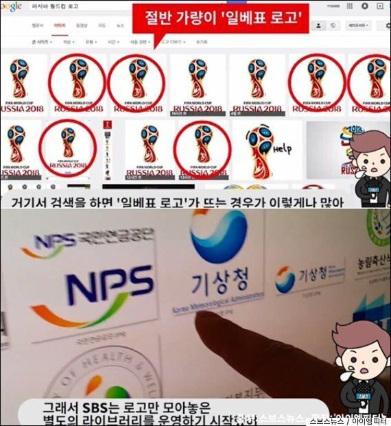 SBS '일베 로고' 방송사고로 볼 수 없는