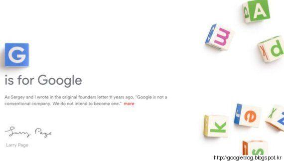 구글, 지주회사 '알파벳' 설립...사업확장 위한