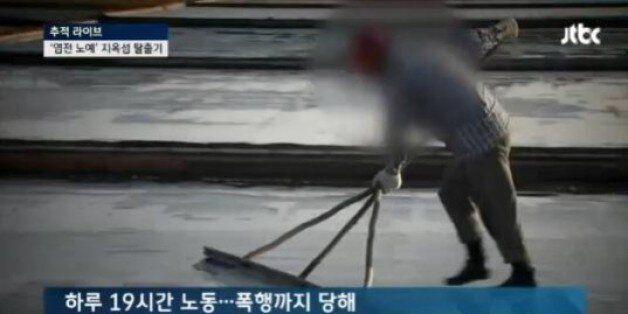 검찰 '염전노예 사건' 무혐의 처분