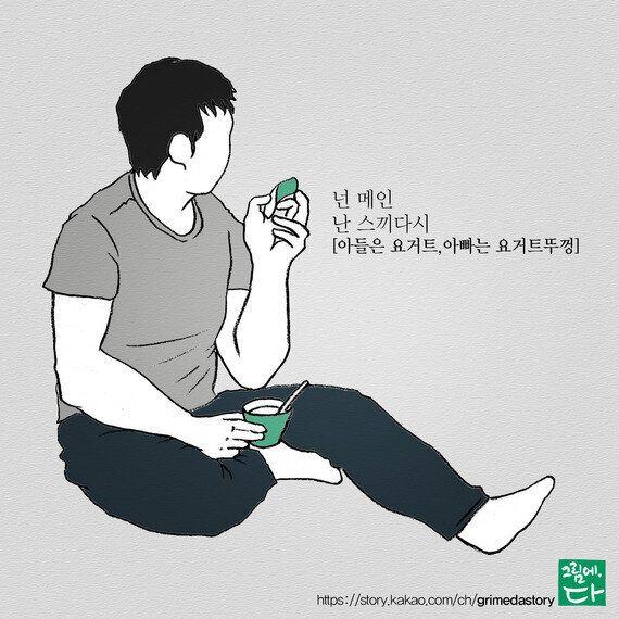 여름, 운동부족이 만든 아빠의