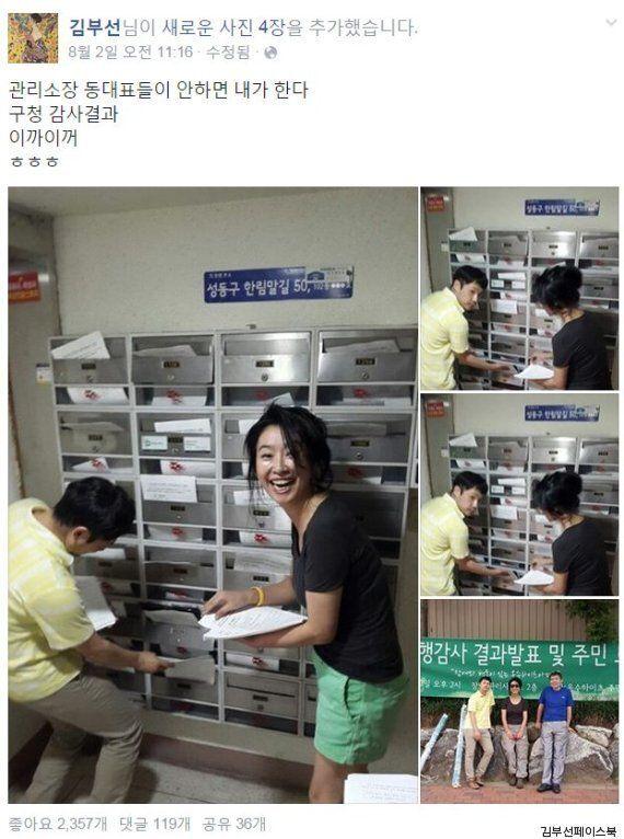 김부선, '아파트 관리 비리'에 맞서 작은 승리를