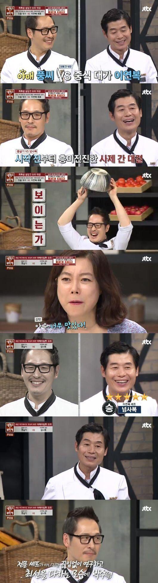 [어저께TV] '냉장고' 이연복·김풍, 역시 그 스승에 그