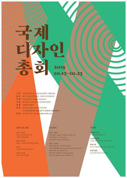 2015 국제디자인총회: 세계 최대 디자인 행사가 올가을 한국에서