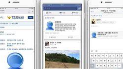 페이스북, 실종아동 함께