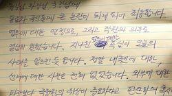 [전문] 국정원 직원 유서