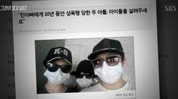 [온라인TV리포트] 세 모자 사건 다룬 '그것이 알고 싶다'