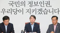 새정치민주연합