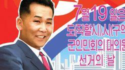 대놓고 '찬성투표 하자'는 북한 지방의회