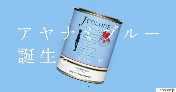 에반게리온 팬이라면 '아야나미 블루'로 방을 칠할 때가