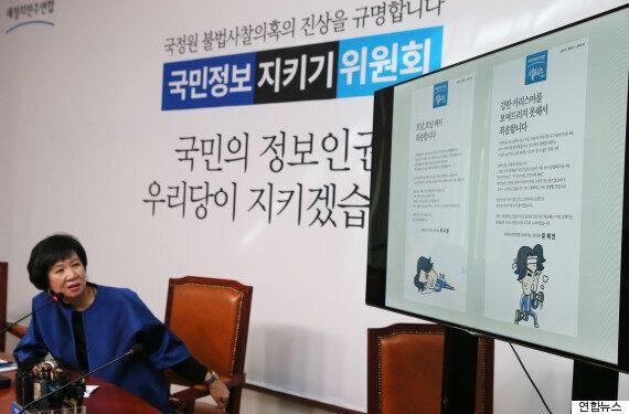 '새정치' 손혜원 홍보위원장의 4가지