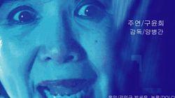 놀라운 완성도로 화제가 된 공포영화 '무서운 집'