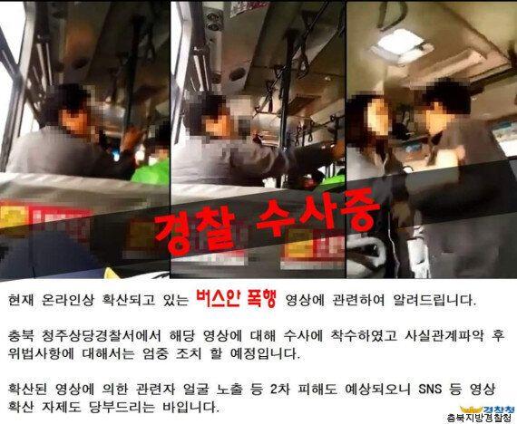 '시내버스 할머니 폭행' 40대 여성 징역