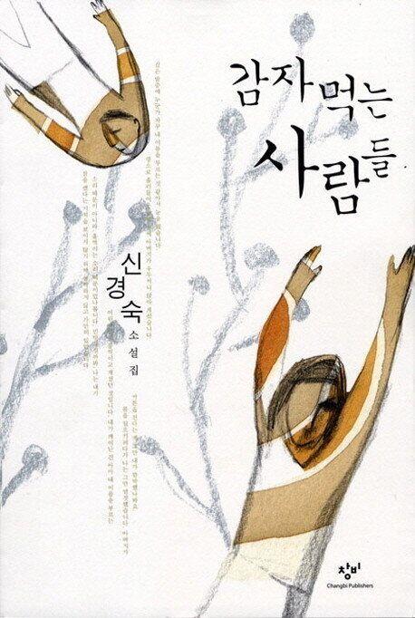신경숙 '감자 먹는 사람들' 표절논란에 판매량 두