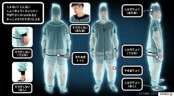 일본에서 판매하는 입을 수 있는