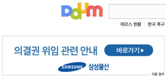 삼성은 정말 합병이 하고 싶다(광고