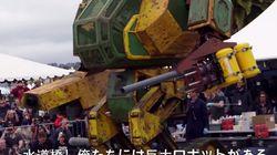 미국 로봇 회사의 도발, '일본 나와라