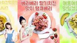 치킨계의 악마 과일맛 '치탄'