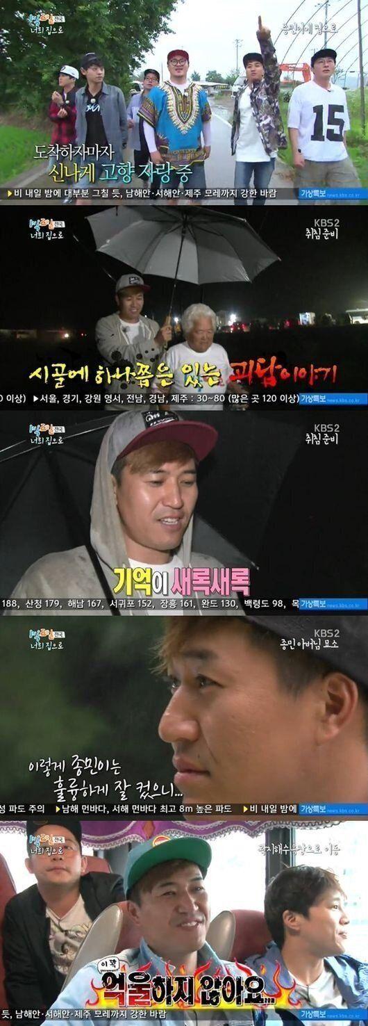 [어저께TV] '1박2일', '바보' 가면 벗은 김종민의 진짜