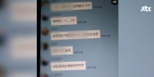 단톡방에서 모르는 여학생 사진을 놓고 음란한 대화를
