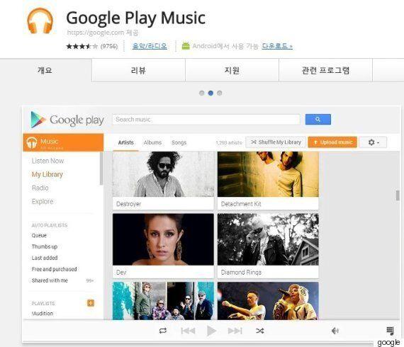구글, 음원서비스 무료 버전