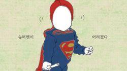 옆에서봄 | 슈퍼맨이